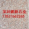 深圳芝麻灰火烧板、深圳石材价格、深圳火烧板单价