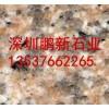 国产黑金沙花岗岩厂家生产销售优质黑金沙火烧面深圳黑金沙厂