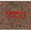 黄金麻厂家精品展示深圳黄金麻黄金麻花岗岩石材