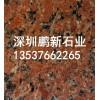 深圳花岗岩石材芝麻黄荔枝面价格量大从优