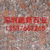 深圳黄锈石路边石弯道-深圳金色石材光板、深圳黄金麻
