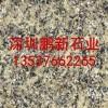 深圳花岗岩马蹄石天然马蹄石地砖广场花岗岩深圳自然面地铺石材