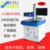 CO2飞行激光打标机烟酒盒生产日期激光打码机