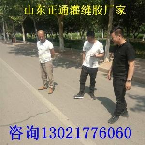 路面灌缝胶服务电话/正通土工材料sell/山东