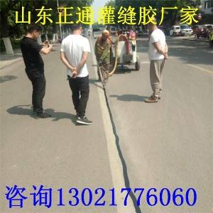 路面灌缝胶/正通土工材料sell/灌缝胶厂家