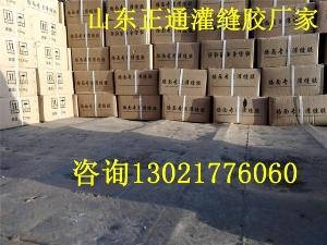 灌缝胶销售价格/正通土工材料sell/灌缝胶销