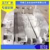 供应AC-1储罐防腐蚀铝合金牺牲阳极汇龙铝合金铝块阳极