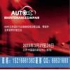 2019北京汽车用品展_北京汽保展