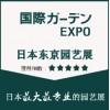 2019日本园艺及户外用品博览会