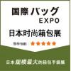 2019日本东京国际箱包手袋展览会