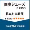 2019日本东京国际鞋类展览会