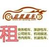 上海租车公司选择哪家好,就找上海启腾供,具备六年租车经验,专业可靠