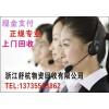 ——杭州市废旧电缆线收购公司——
