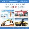 二维码建筑工程管理—工程设备租赁