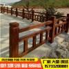 水泥仿木栏杆景观护栏仿木纹围栏景区仿大理石建筑仿树皮安全护栏