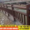 河道河提仿木护栏厂家批发水泥仿木纹栏杆景区混凝土仿树皮围栏