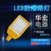 华宏BAD808-ELED防爆灯LED防爆泛光灯