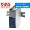 台湾明纬电源NDR-120-24导轨电源青岛总代省级经销商