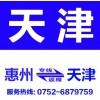 惠州到天津物流公司18607527798惠州盛通物流