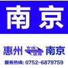 惠州到南京物流公司18607527798惠州到南京物流