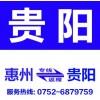 惠州到贵阳物流公司18607527798惠州盛通物流