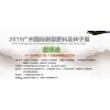 2019广州农资展