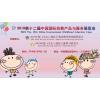 2019北京教育装备展