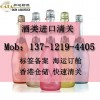 广州窖心港红酒进口报关公司