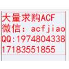 专业回收ACF胶AC835A专业求购ACF