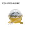 BFC8183固态免维护防爆灯5W10W15W20W
