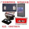 广州家用结婚录像带,家用老式录像带转录制作服务