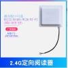 2.4G定向有源RFID带网口阅读器BSJ-2500E