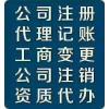郑州中原区代理记账工商注册变更注销