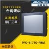 粤东代理PPC-6171C研华原装工业平板兼容多种技术上门