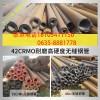 锦生钢管42CrMo40Cr高硬度耐磨抗冲击铬钼无缝钢管