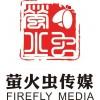 天津萤火虫文化传媒有限公司