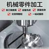 机械零件加工同毅达零件加工铝件加工专业定制