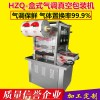高效定制气调包装机盒式充气真空包装机果蔬气调锁鲜包装机