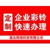 山东企业彩铃公司/金乡县金农人