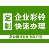 黑龙江企业彩铃制作/金乡县金农人