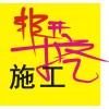 速立通非开挖工程广州有限公司