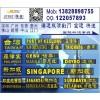 东莞深圳广州到SINGAPORE新加坡的国际海运空运物流公司