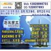 东莞深圳到马来西亚KLANG巴生港的国际海运空运物流公司