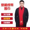 年会红围巾定制logo刺绣印字中国红大红色围巾本命年礼品