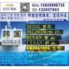 东莞深圳到韩国SEOUL首尔的国际海运空运物流公司