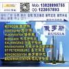 深圳广州到俄罗斯STPETERSBURG的国际海运公司