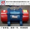 YJDX-5-2振动电机|产品展销|宏达名牌YJDX振动电机
