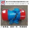 MVE振动电机|鄂州MVE300/1振动电机0.25kw