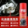 广州骏威化油器清洗剂节气门清洗剂