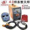 上海东升直流电焊机ZX7-315ST双电压双电源铜